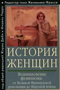 История женщин на Западе. Том 4. Возникновение феминизма. От Великой французской революции до Мировой войны
