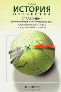 История Отечества. Справочник для школьников и поступающих в вузы