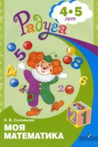 Соловьева. Моя математика. Развивающая книга для детей 4-5 лет. (ФГОС)