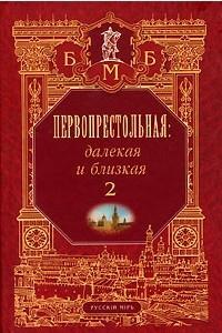 Первопрестольная: далекая и близкая. Москва и москвичи в литературе русской эмиграции. Том 2