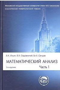Математический анализ. Часть 1