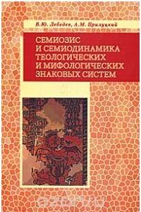 Семиозис и семиодинамика теологических и мифологических знаковых систем