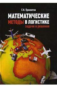 Математические методы в логистике. Задачи и решения
