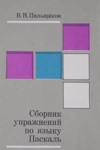 Сборник упражнений по языку Паскаль. Учебное пособие