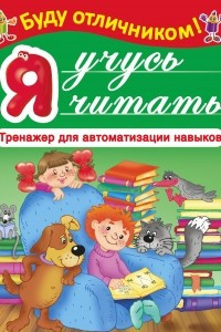 Я учусь читать