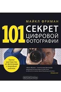 101 секрет цифровой фотографии от Майкла Фримана