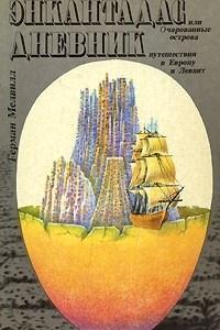 Энкантадас, или Очарованные острова. Дневник путешествия в Европу и Левант