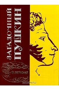 Загадочный Пушкин