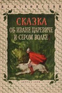 Сказка об Иване Царевиче и Сером Волке