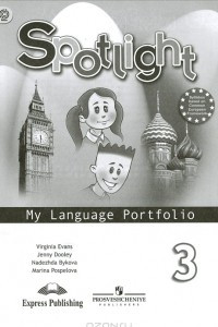Английский язык. Языковой портфель. 3 класс / Spotlight 3: My Language Portfolio
