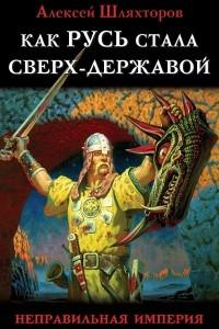 Как Русь стала Сверх-Державой. «Неправильная Империя»