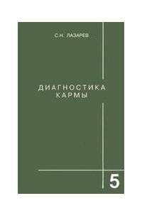 Диагностика кармы. Книга 5. Ответы на вопросы и ответы