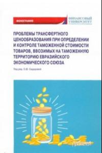 Проблемы трансфертного ценообразования при определении и контроле таможенной стоимости товаров