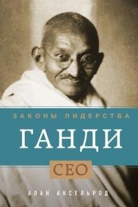 Ганди. Законы лидерства