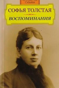 Софья Толстая. Воспоминания