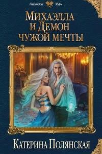 Михаэлла и Демон чужой мечты