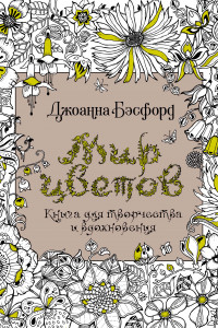 Мир цветов. Книга для творчества и вдохновения
