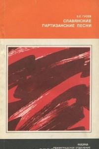 Славянские партизанские песни