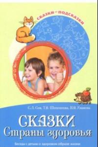 Сказки Cтраны здоровья. Беседы с детьми о здоровом образе жизни