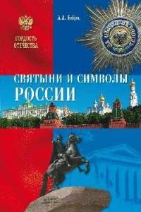 Святыни и символы России