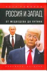 Россия и Запад. От Медведева до Путина
