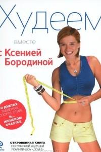 Худеем вместе с Ксенией Бородиной. О диетах, таблетках, спорте, стиле и? женском счастье