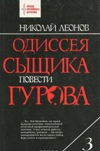 Одиссея сыщика Гурова. В 4 томах. Том 3