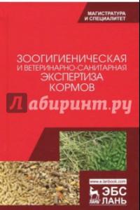 Зоологическая и ветеринарно-санитарная экспертиза кормов. Учебник