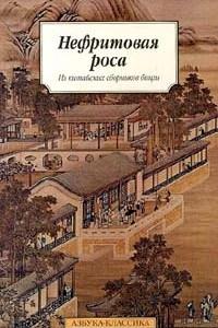 Нефритовая роса. Из китайских сборников бицзи X - XIII веков