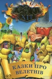 Казки про велетнів