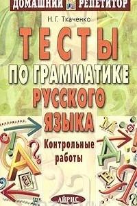 Тесты по грамматике русского языка. Контрольные работы