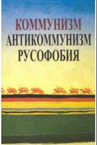Коммунизм. Антикоммунизм. Русофобия