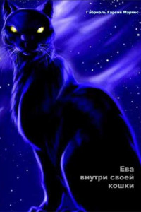 Ева внутри своей кошки