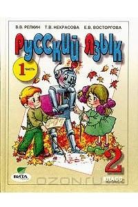 Русский язык. Учебник для 2 класса четырехлетней начальной школы. Часть 1 (Система Д. Б. Эльконина - В. В. Давыдова)