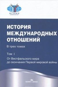 История международных отношений. В 3 томах. Том 1. Учебник