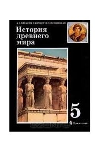 История древнего мира. Учебник 5 класса
