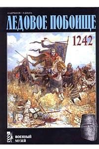 Ледовое побоище. 1242