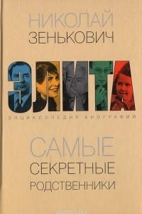 Самые секретные родственники. Энциклопедия биографий