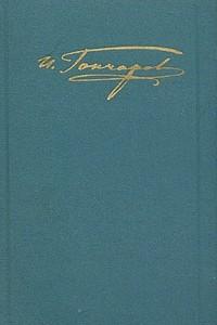 Собрание сочинений в шести томах. Том 6