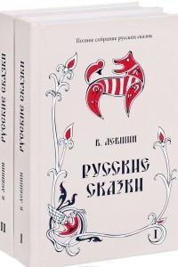 Русские сказки. В 2 книгах. Том 16
