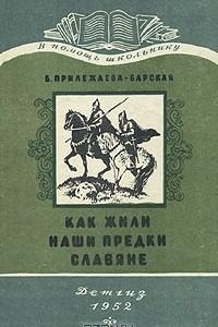 Как жили наши предки славяне