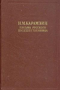 Письма русского путешественника. Бедная Лиза. Остров Борнгольм