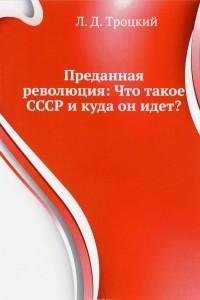 Преданная революция. Что такое СССР и куда он идет?