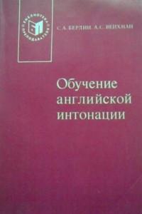 Обучение английской интонации