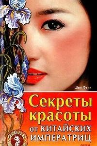 Секреты красоты от китайских императриц