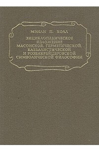 Энциклопедическое изложение масонской, герметической, каббалистической и розенкрейцеровской симв.фил
