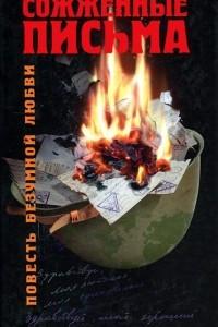 Сожженные письма