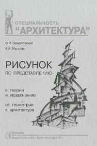 Рисунок по представлению в теории и упражнениях от геометрии к архитектуре. Учебное пособие
