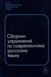 Сборник упражнений по современному русскому языку. Учебное пособие