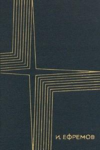 Собрание сочинений в трех томах + два дополнительных тома. Том 3. Часть 1